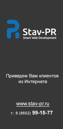 Веб-студия Stav-PR