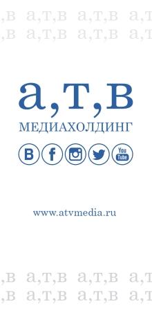 АТВ-Ставрополь
